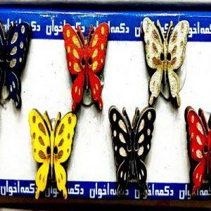 خرید انلاین دکمه پروانه