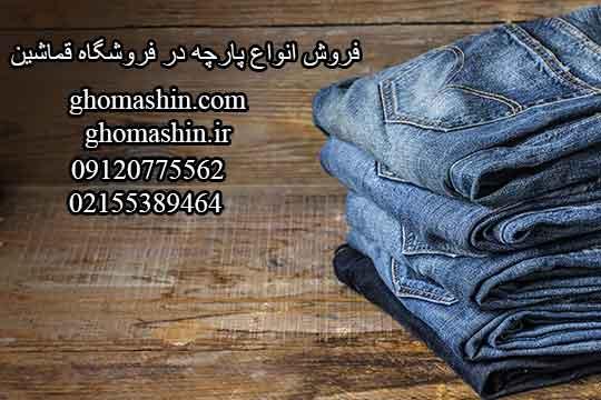 فروش پارچه جین در وب سایت قماشین