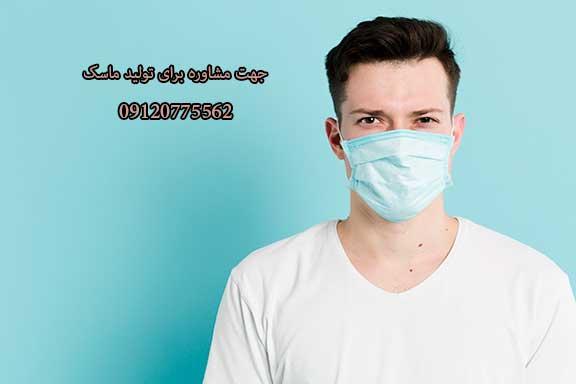 تولید ماسک در ایران