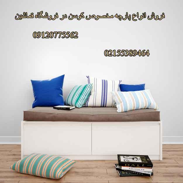 فروش پارچه مخصوص کوسن در قماشین
