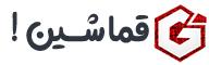 قماشین فروشگاه اینترنتی پارچه و لوازم خرازی